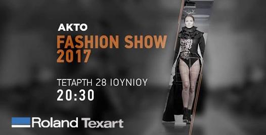 Χορηγία AKTO Fashion Show
