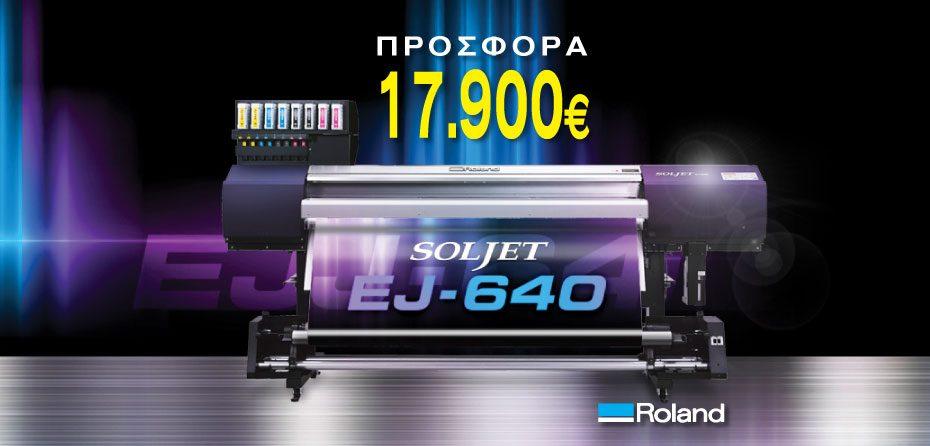 Προσφορά Roland EJ-640